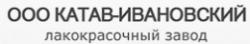 «Катав-Ивановский лакокрасочный завод» :