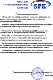 Уральская станкопромышленная компания: