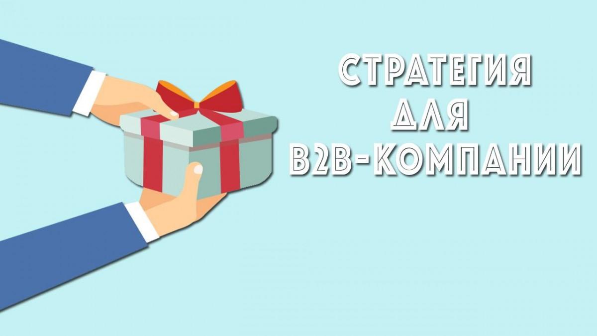 Стратегия для b2b
