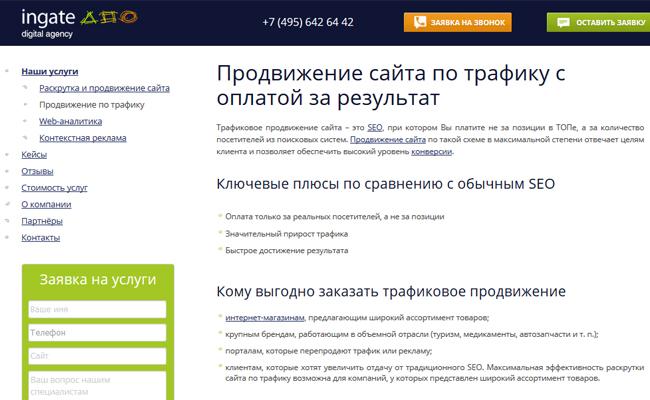 Продвижение сайта трафику это курсы создание сайтов на битрикс