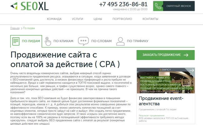 Продвижение сайта оплата за действие компания свет фаворит официальный сайт