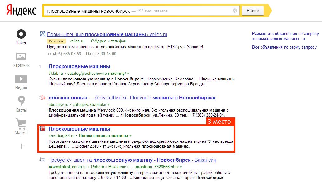 ТОП 3 в Яндексе по запросу плоскошовные машины Новосибирск