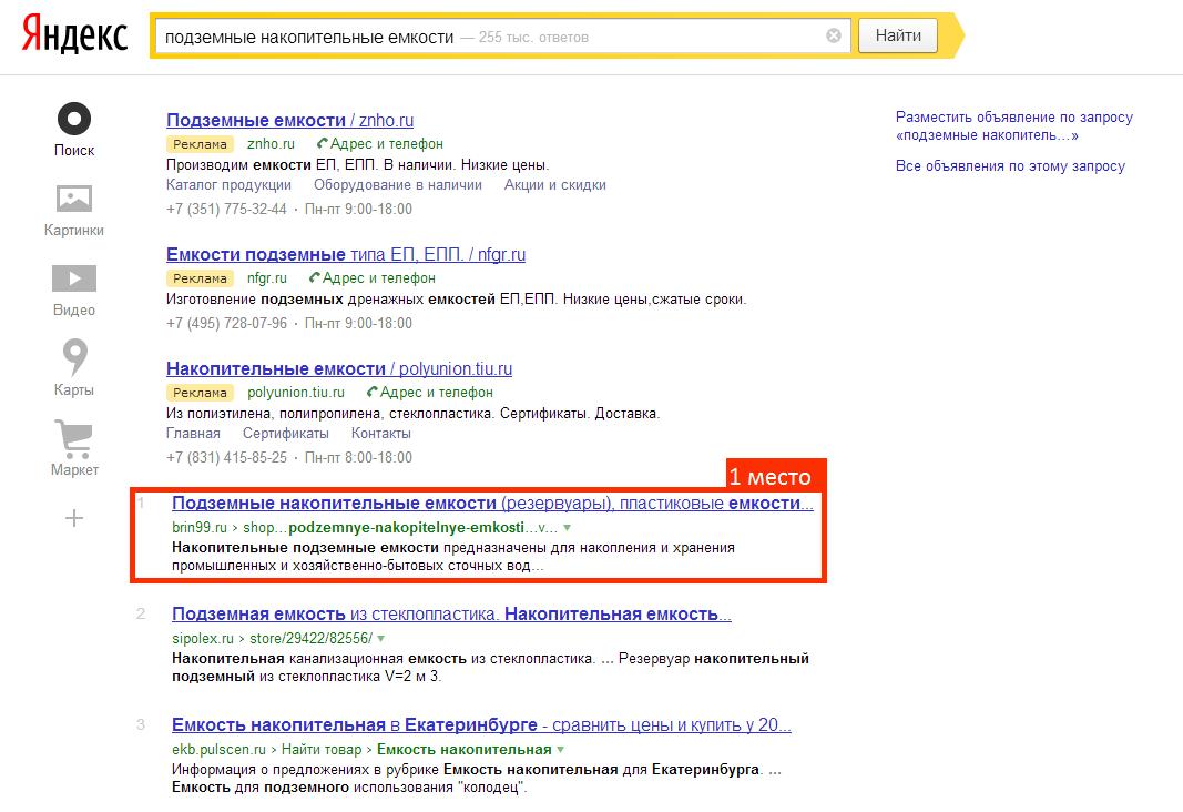 ТОП 1 в Яндексе по запросу подземные накопительные емкости