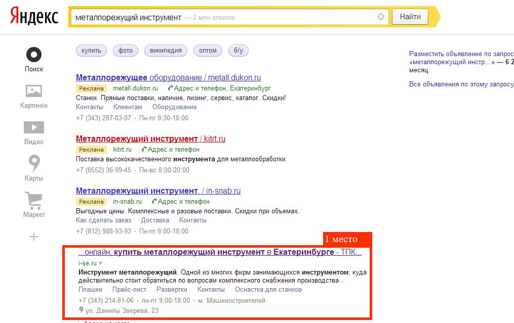 ТОП1 в Яндексе по запросу металлорежущий инструмент