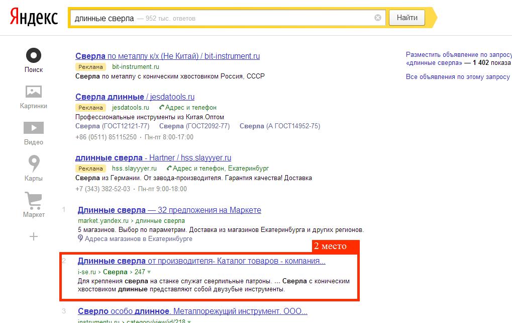 ТОП 2 в Яндексе по запросу длинные сверла
