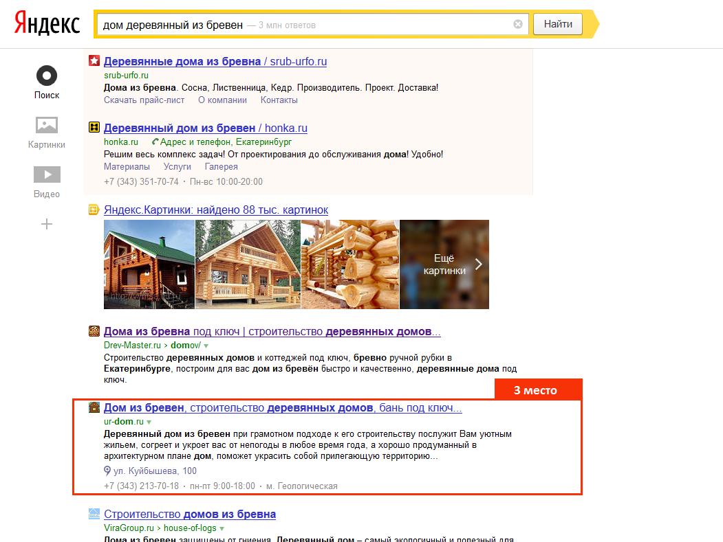 ТОП 3 в Яндексе по запросу деревянный дом из бревен