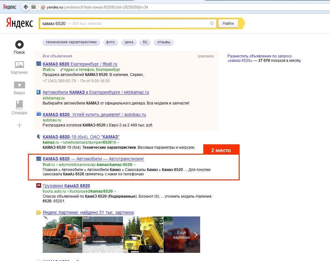ТОП 2 в Яндексе по запросу камаз 6520