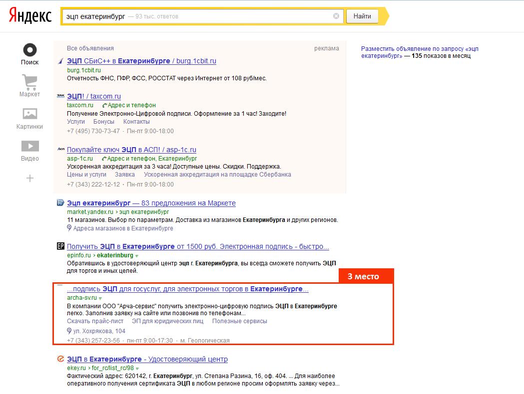 ТОП 3 в Яндексе по запросу эцп екатернбург
