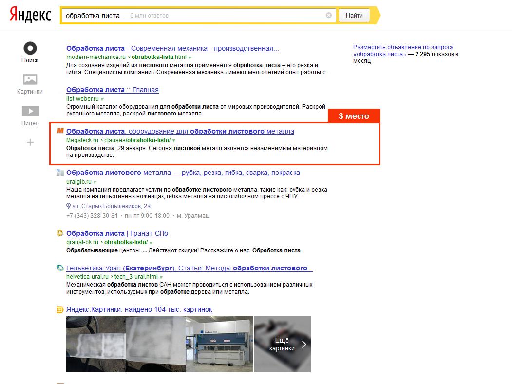 ТОП 3 в Яндексе по запросу обработка листа