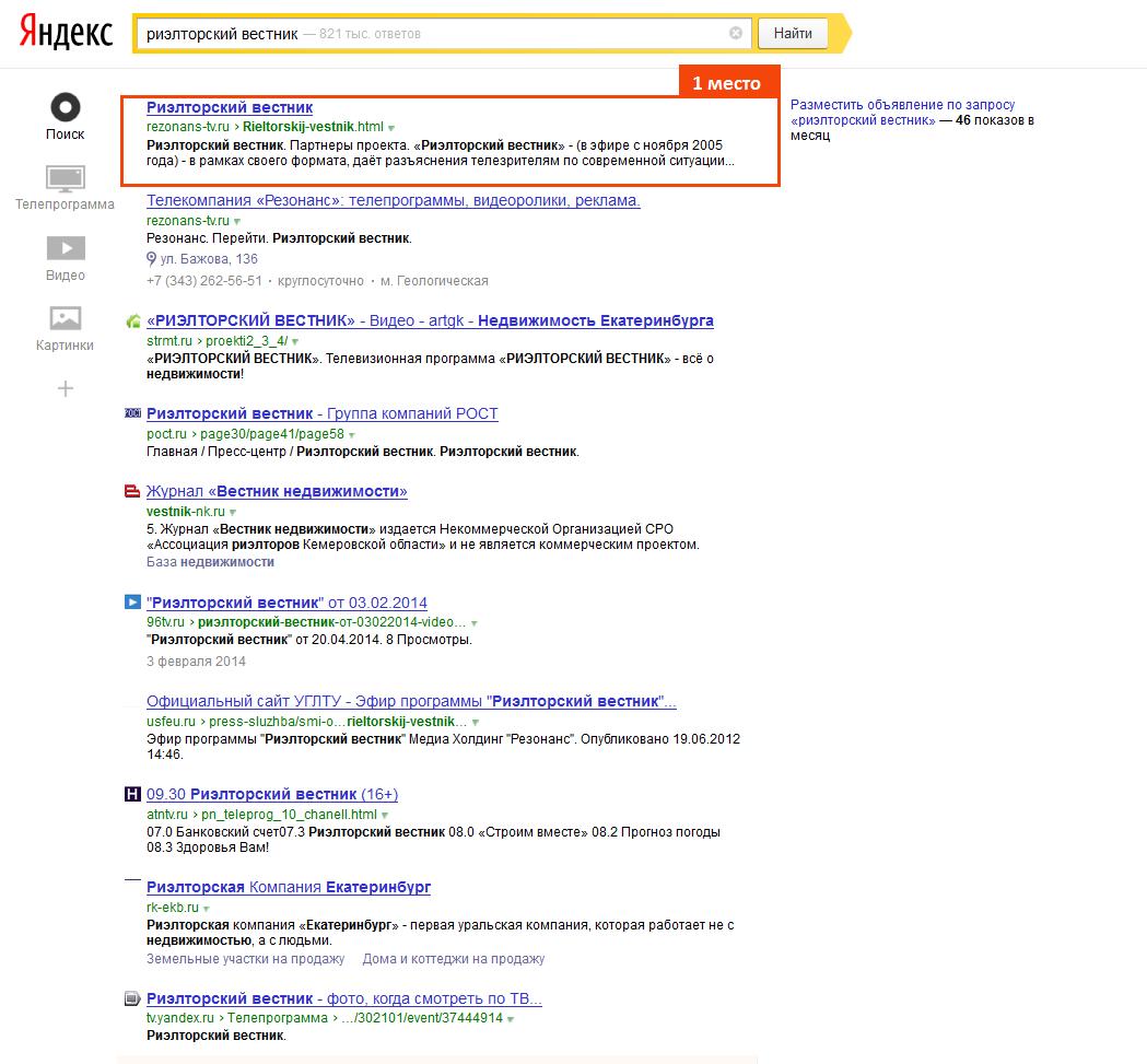 ТОП1 в Яндексе по запросу риэлторский вестник