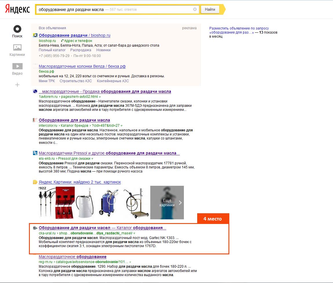 ТОП4 в Яндексе по запросу оборудование для раздачи масла