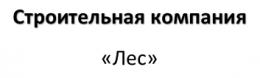 СК - Лес