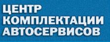 Центр Комплектации Автосервисов